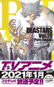『BEASTARS(20)』秋田書店