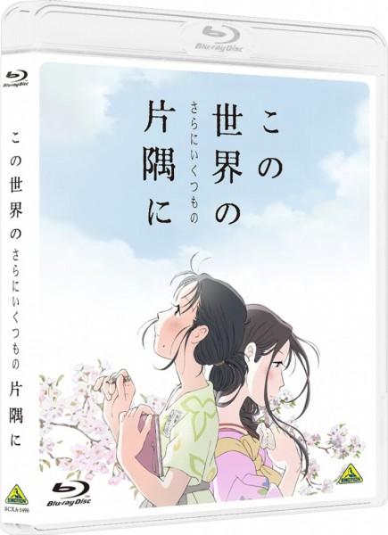 Blu-ray(通常版)