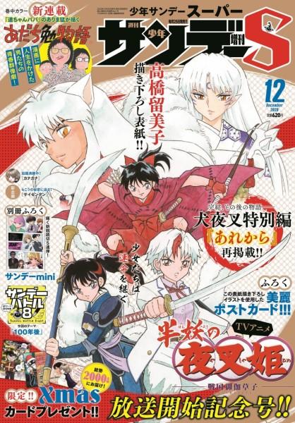 「少年サンデーS」12号 発売中 定価:620円(税込)