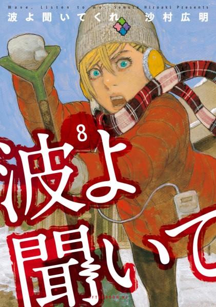 アフタヌーンKC 『波よ聞いてくれ』 第8巻  定価:本体660円(税別)